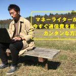 【節約術】今すぐ通信費を10万円以上安くできるカンタンな方法!