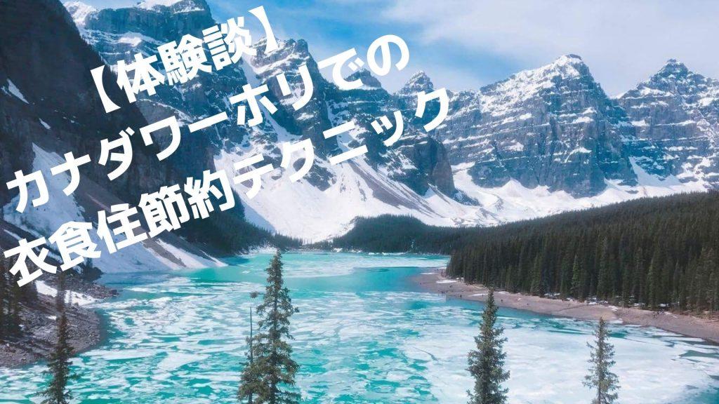 カナダ_留学節約