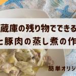 料理アイキャッチ