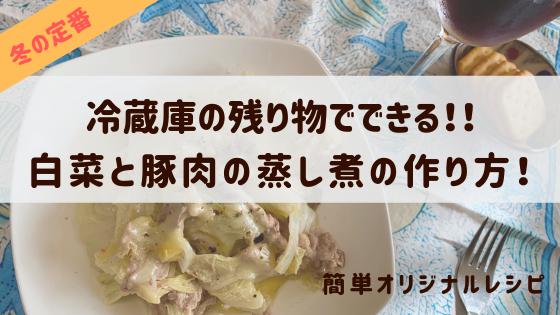 白菜と豚肉の蒸し煮の作り方
