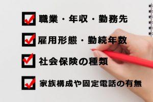 属性スコアリングでの審査とは申込者の年収や勤務形態などの個人情報