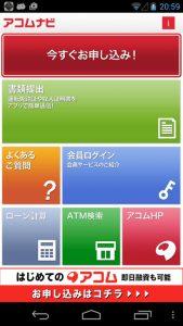 アコムの公式アプリ「アコムナビ」