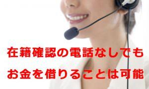 アコムでは勤務先への在籍確認の電話なしでも審査に通過してお金を借りることができる