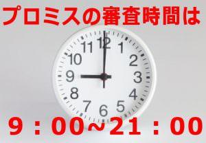 プロミスの審査時間は9:00~21:00